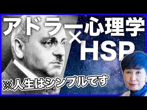 【超簡単】HSP&アドラー心理学で生きやすくなる【図解】