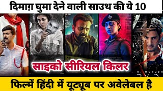 Top 10 South Psycho Serial Killer Movies Dubbed In Hindi Available on Youtube|Forensic|Kavaludaari Thumb