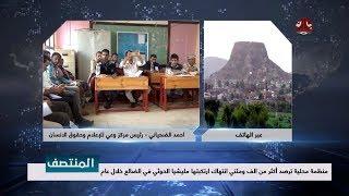 منظمة محلية ترصد أكثر من الف ومئتي انتهاك ارتكبتها مليشيا الحوثي في الضالع خلال عام