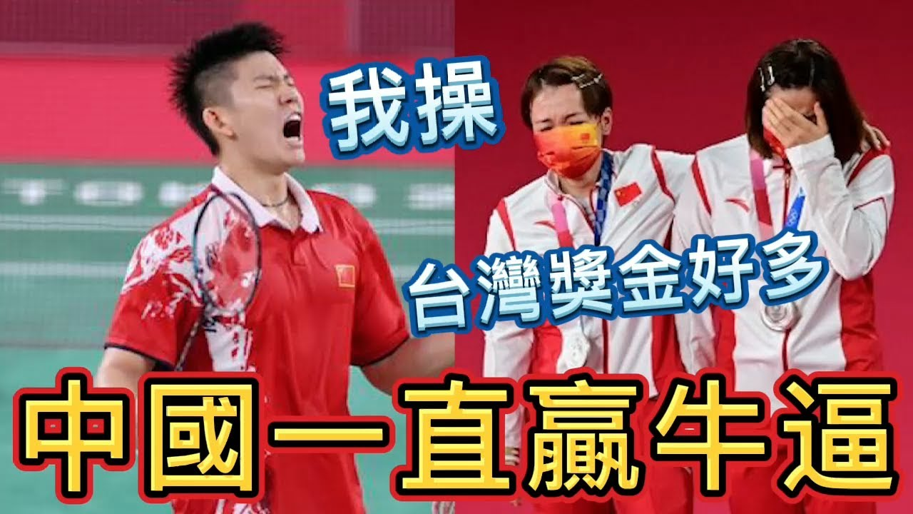我操!東奧誰贏,都是中國隊贏?小粉紅吃台灣豆腐,中國羽球大敗台灣隊,獎金卻只有20萬