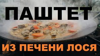ПАШТЕТ ИЗ ПЕЧЕНИ ЛОСЯ ОХОТА В РОССИИ РЕЦЕПТЫ СЮФ