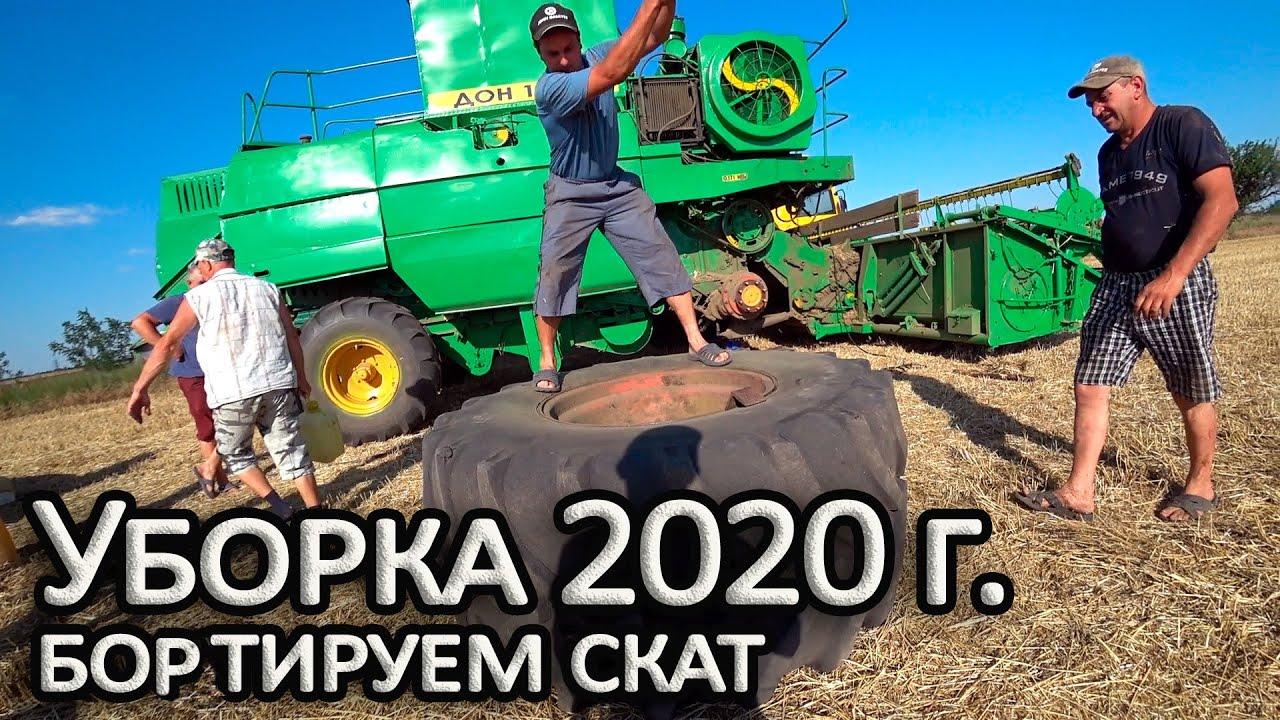 Уборка 2020! Бортируем переднее колесо.