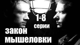 Фильм о  Компьютерном Гение 1-8 серии из 8  (детектив, боевик, криминальный сериал)