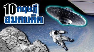 10 ทฤษฎีสมคบคิดเกี่ยวกับ อวกาศ (Space) ที่คุณอาจไม่เคยรู้ ~ LUPAS