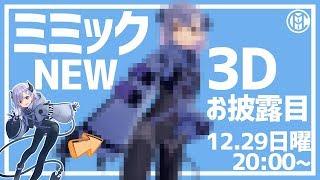 新3Dモデルお披露目!onローション床