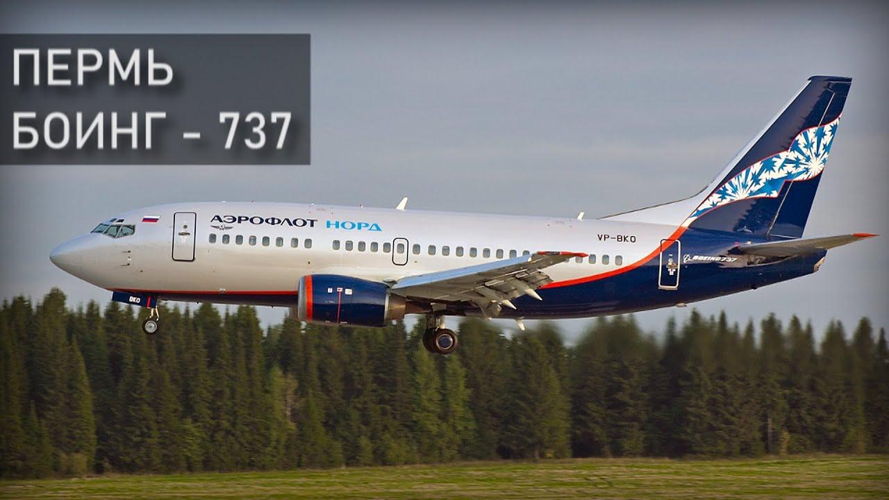 Пермь, Боинг 737-500. Реконструкция авиакатастрофы.