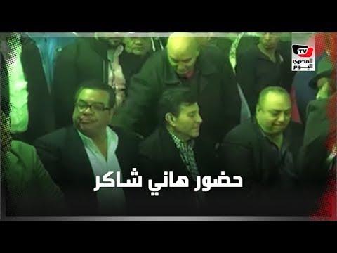 الفنان هاني شاكر وأعضاء مجلس نقابة المهن الموسيقية في عزاء شعبان عبد الرحيم  - 21:59-2019 / 12 / 4