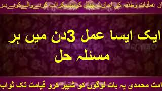 quran and hadees | malomati khazana in urdu|Best Urdu Heart Touching Quotes|Most Heart Life changing