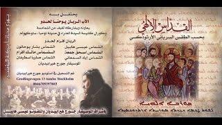 القداس الالهي حسب طقس الكنيسة السريانية الأرثوذكسية - Die syrische Eucharistiefeier - ܩܘܪܒܐ ܐܠܗܝܐ