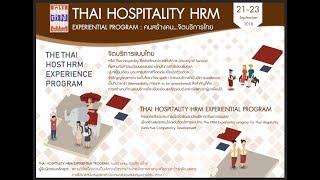 Thai Hospitality HRM Experiential Program By Naresuan University COETR
