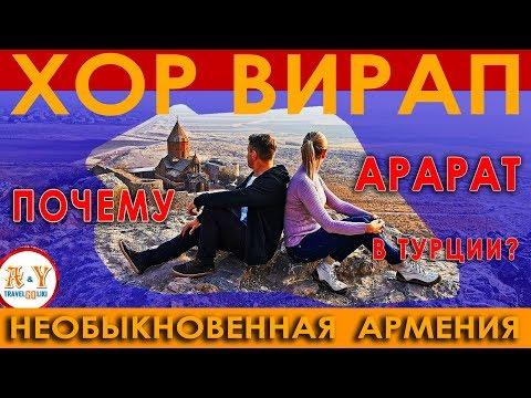 ХОР ВИРАП, АРАРАТ и Необыкновенная Армения! ШОК - ПОЧЕМУ АРАРАТ отдали Турции?