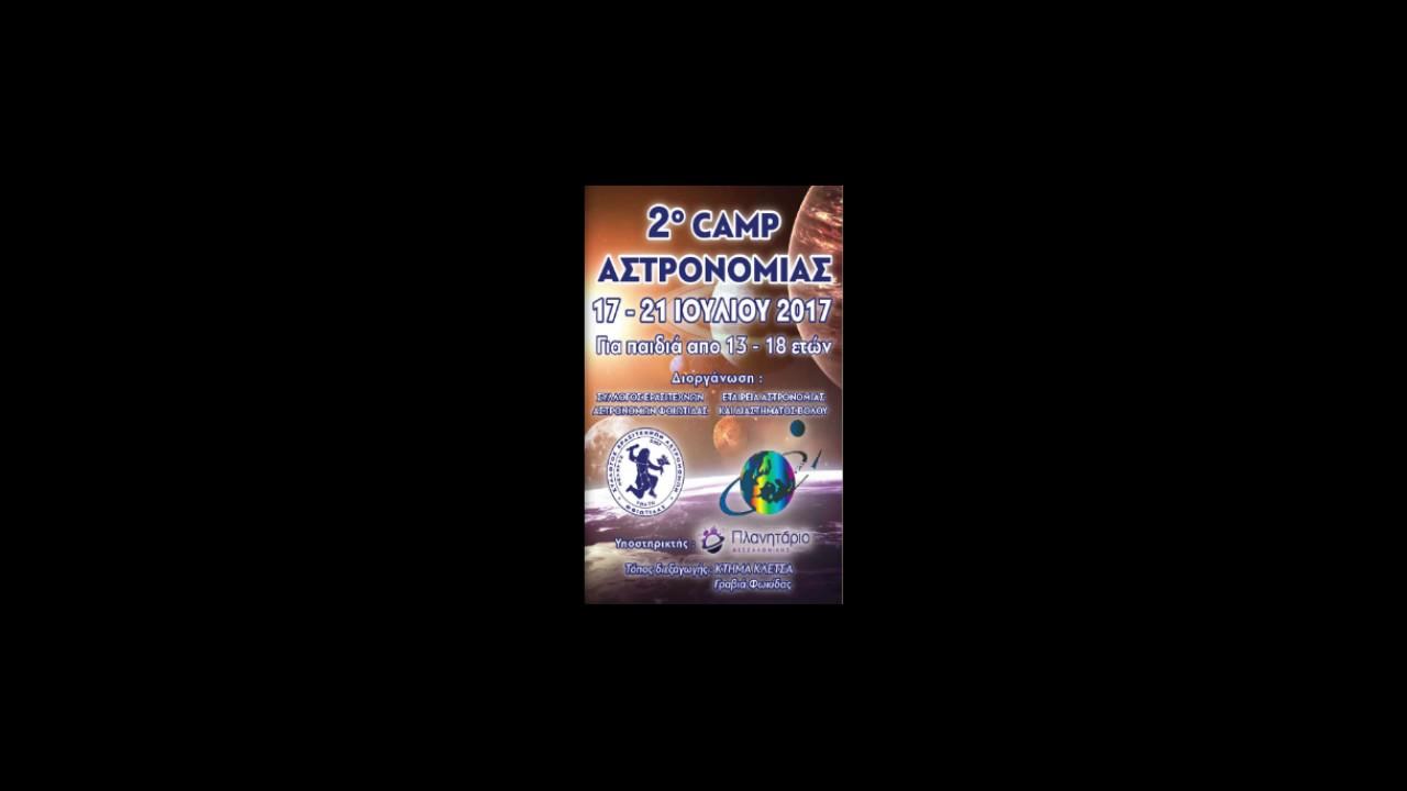 2o Camp αστρονομίας 2017