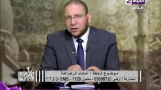 بالفيديو.. 'الشيخ الروبي' لمتصلة تشتكي من كثرة المشاكل: 'اعملي رقية شرعية'