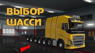 Какое шасси выбрать в Euro Truck Simulator 2