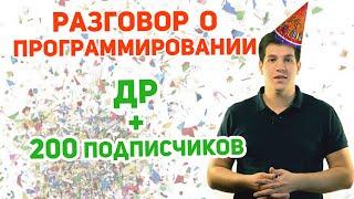 Паскаль с нуля [ч13]. На каком языке программирования писать? ДР и 200 подписчиков