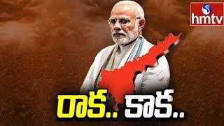 Tight Security For BJP Public Meeting in Guntur | Modi AP Tour Updates | hmtv