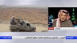 اليمن.. مشاريع مستقبلية هامة عطلها الانقلاب
