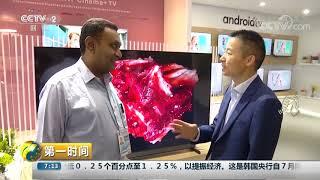 《第一时间》 20191017 1/2  CCTV财经