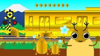 童謡の「こがねむし」(オリジナルアレンジ)を黄金虫がでてくるアニメと一緒に楽しめます。 踏切を通過する金ピカ電車にも注目.
