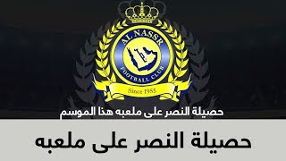 حصيلة النصر على ملعبه هذا الموسم - جميع المسابقات
