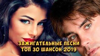 ► Самый танцевальный сборник в машину ☀️ Зажигательные песни ☀️ ТОП 30 ШАНСОН 2019!
