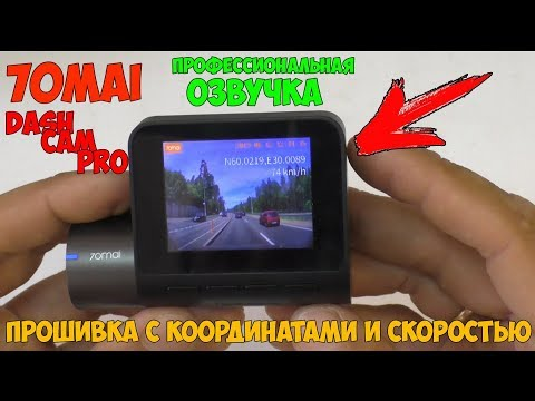 Новая прошивка для видеорегистратора 70mai Dash Cam Pro с координатами и скоростью!