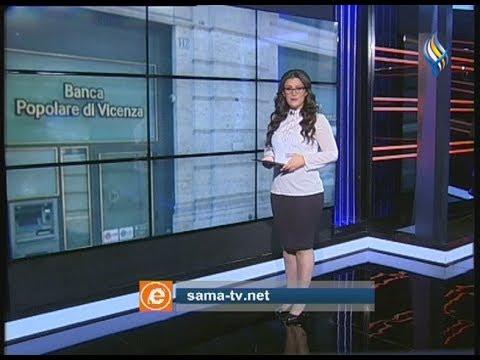 قناة سما الفضائية : الموجز الاقتصادي 21-10-2018