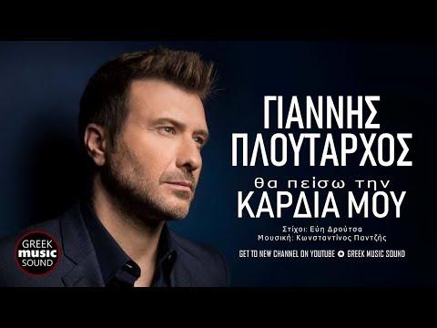 Γιάννης Πλούταρχος - Θα Πείσω Την Καρδιά Μου / Ploutarhos -Tha piso tin kardia / Official Releases