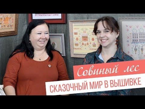 СОВИНЫЙ ЛЕС//Сказочный мир в вышивке