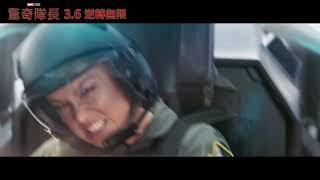 《驚奇隊長》45秒預告! 3月6日,搶先全美上映!