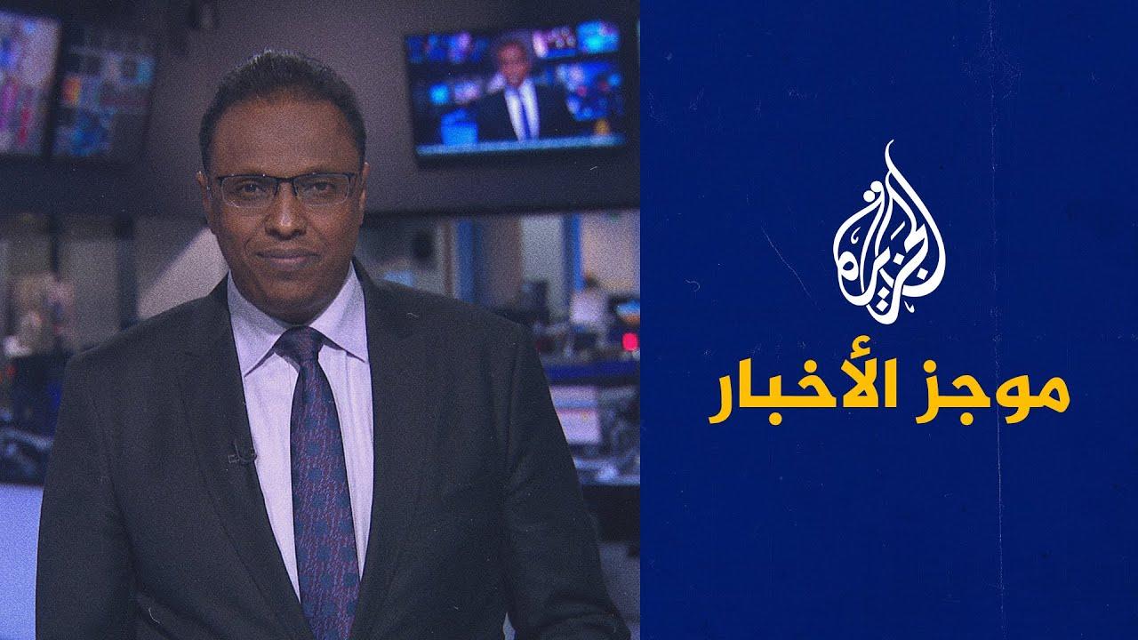 موجز الأخبار - الثالثة صباحا 18/04/2021  - نشر قبل 8 ساعة