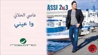 Assi El Hallani - Wa 3eini / عاصي الحلاني - واعيني