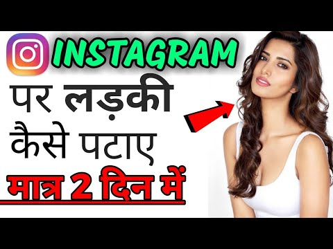How To Impress A Girl On Instagram | Impress Unknown Girl
