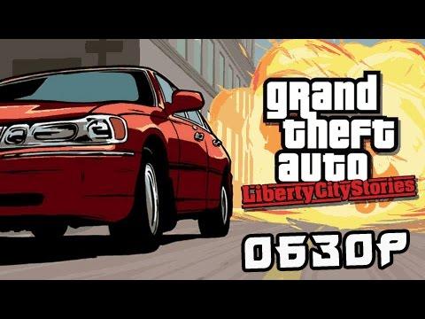 Обзор игры Grand Theft Auto Liberty City Stories/GTA LCS [PSP]