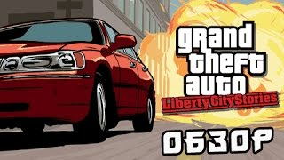 Обзор игры Grand Theft Auto Liberty City Stories/GTA LCS [PSP]