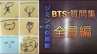 【BTS】メンバー質問集【全員編】