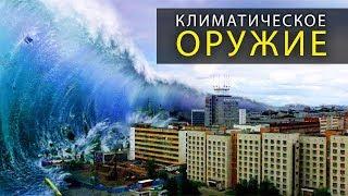 КЛИМАТИЧЕСКОЕ ОРУЖИЕ / УРАГАН ИРМА / Рука Кремля / Новости 2017
