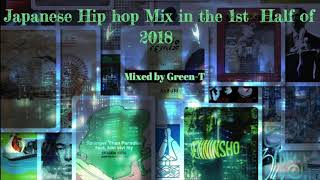 2018上半期日本語ラップMix - Japanese Hip-hop MIx in the 1st Half of 2018