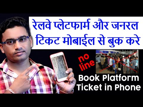 Book Train Platform & General ticket online || Smartphone || Jilit