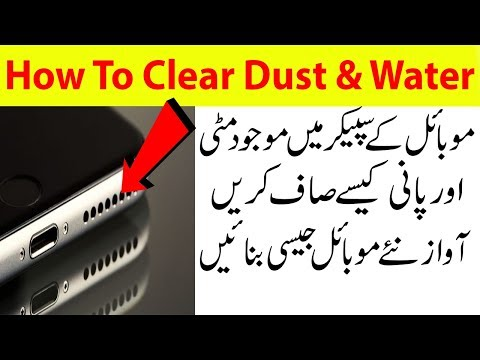 How To Clean Dust & Water From Android Phone Speaker || Fix Sound  Urdu Hindi