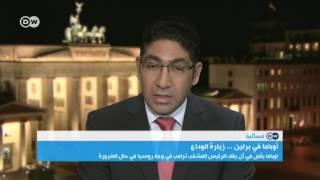 هل هناك مجال لسياسة مشتركة بين ألمانيا وترامب في خصوص الشرق الأوسط؟