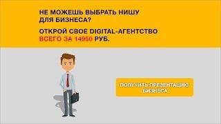 (18+) Откройте digital-агентство White Label(, 2016-04-23T04:33:26.000Z)