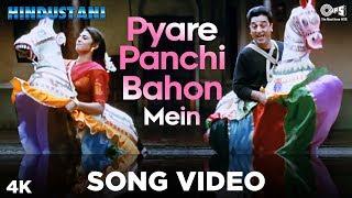 Pyare Panchi Baahon Mein Song Hindustani | Kamal, Manisha & Urmila | A. R.Rahman,K.J.Yesudas
