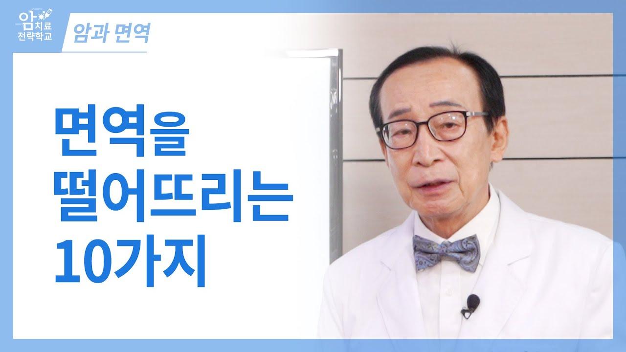 [암과 면역] 면역을 떨어뜨리는 10가지 요인들