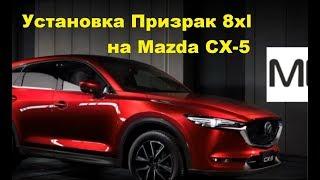 Mazda CX5 & Prizrak 8xl - видеоинструкция по установке противоугонно-телематической системы