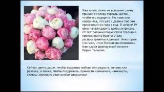 видео Кому и какие цветы следует дарить