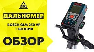 Обзор Дальномер BOSCH GLM 250 VF + ШТАТИВ