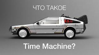 Что такое Time Machine [Mac OS] | База Знаний