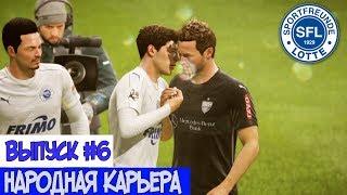 FIFA 18 НАРОДНАЯ КАРЬЕРА l ВЫПУСК #6