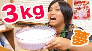 【大食い】フルーチェなら3kg食っても美味しい説ww thumbnail